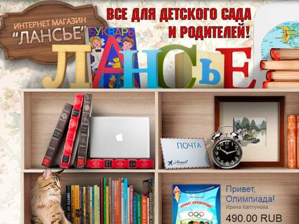 Книжный интернет магазин «Лансье»